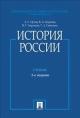 История России с иллюстрациями. Учебник